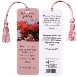 Kindness Scripture Bookmark from Israel